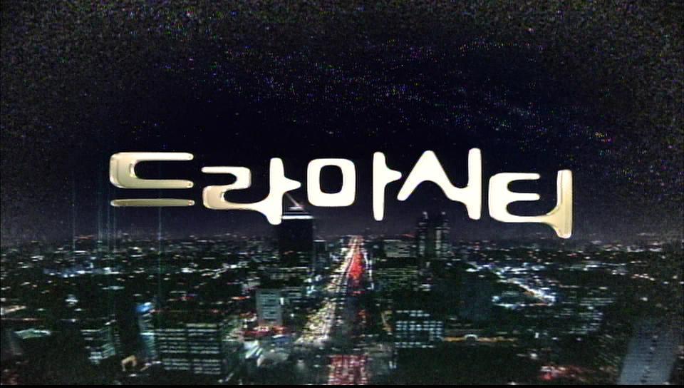 드라마시티 타이틀자막.JPG